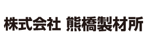 株式会社熊橋製材所